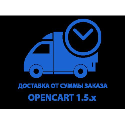 Стоимость доставки в зависимости от суммы заказа Opencart 1.5x