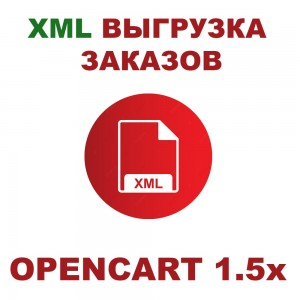 Модуль выгрузки заказов в XML / XML Orders Export  для Opencart 1.5x [VQMOD]