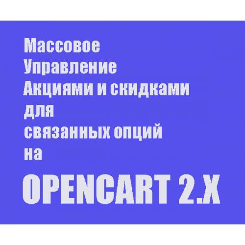 ARO Special - Массовое управление скидками и акциями для связанных опций Opencart 2.x [OCMOD]