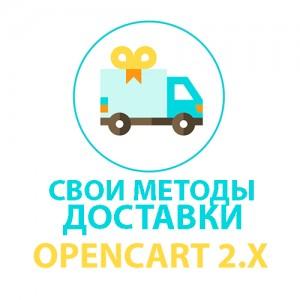 Модуль мультидоставки / Multiple Flat Rate Shipping для Opencart 2x [OCMOD]