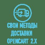 Модуль Мои способы доставки / Custom Delivery / X-Shipping PRO для Opencart 2.x ..