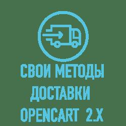 Модуль Мои способы доставки / Custom Delivery / X-Shipping PRO для Opencart 2.x [OCMOD]