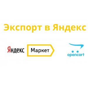 Export YML -  выгрузка товаров на Prom.ua / Vcene.ua / Price.ru для Opencart 2.x [OCMOD]