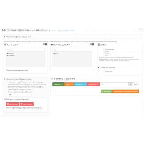 Модуль Массовое управление ценами Opencart 2.x [OCMOD]