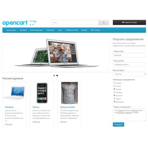 Конструктор контактных форм для Opencart [OCMOD]