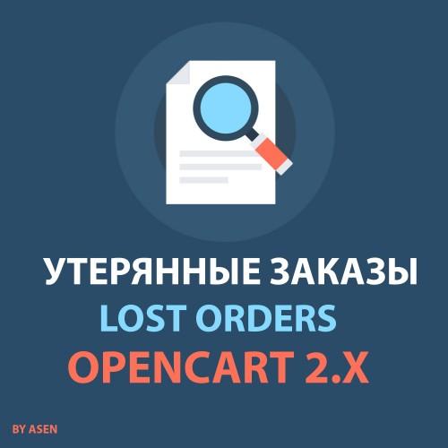 Модуль Пропавшие заказы / Утерянные заказы / Lost orders для Opencart 2.x [OCMOD]