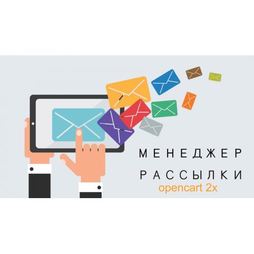 Модуль улучшенный менеджер email рассылки для Opencart 2 [OCMOD]