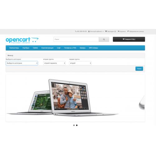 MainFilter - Быстрый фильтр для главной страницы Opencart 2.x [OCMOD]