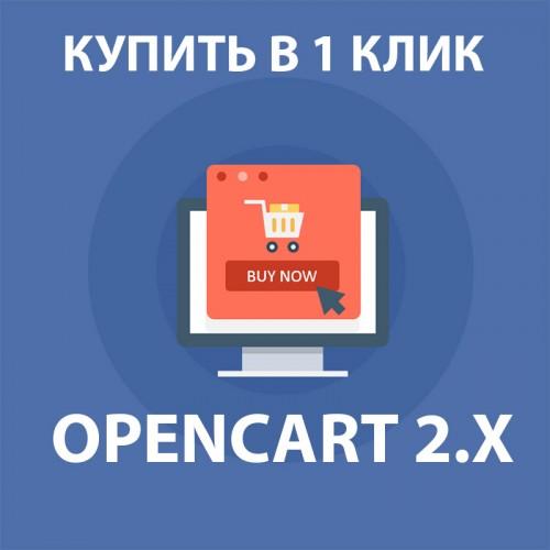 Модуль Купить в один клик /  Купить в 1 клик / Быстрый заказ для Opencart 2.x [OCMOD]
