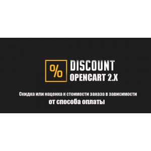 Cкидка для заказа в зависимости от способов оплаты для Opencart 2.x + FIX  [OCMOD]