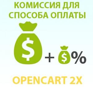 Комиссия или скидка для способов оплаты на Opencart 2.x [OCMOD]