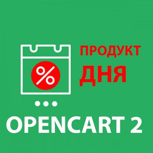 Модуль Товар дня / Product of the day / Скидка дня / горячее предложение для Opencart 2.x [OCMOD]