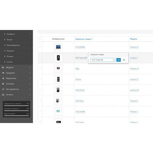 Быстрое редактирование товаров - Admin quick edit product для  Opencart 2 [OCMOD]