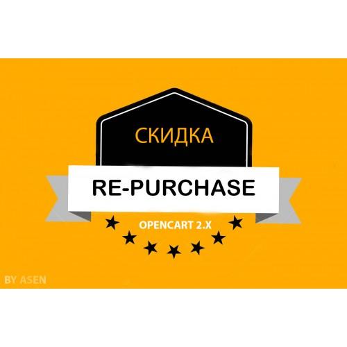 Скидка за повторную покупку / Re-purchase discount для Opencart 2.x [OCMOD]