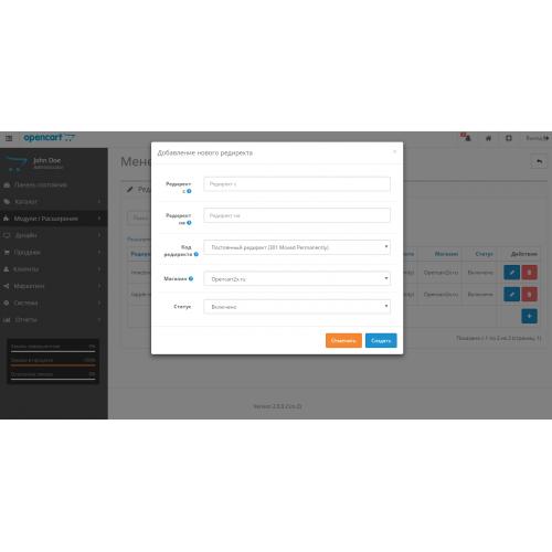 Менеджер 301 редиректов для Opencart 2x [OCMOD]
