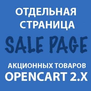 Отдельная страница с акционными товарами Opencart 2x [OCMOD]
