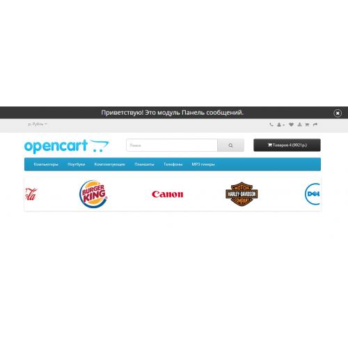 Модуль Панель сообщений / Статусбар - Opencart 2.x