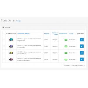 Варианты товаров / Сопутствующие товары Opencart 3 [OCMOD]