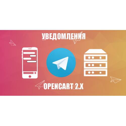 Модуль Telegram уведомления о заказах - Opencart 2.x [OCMOD]