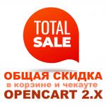 Общая скидка в корзите и в оформлении / Total Discount in Cart and Checkout для ..