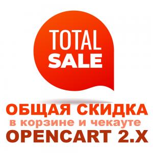 Общая скидка в корзите и в оформлении / Total Discount in Cart and Checkout для Opencart 2.x [OCMOD]