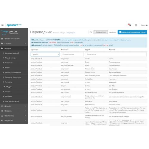 Модуль переводчика слов для Opencart 2x [OCMOD]