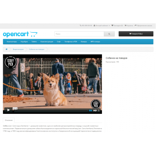 Модуль Фото и видео галерея на Opencart 2 [OCMOD]