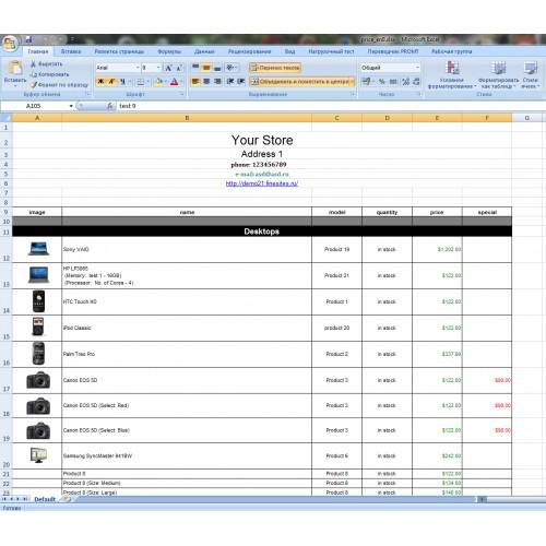 Модуль создания XLS прайсов - XLS pricelist v 3.2 для Opencart 2.x [OCMOD]