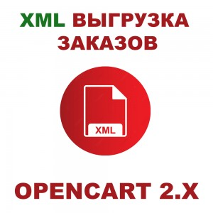 Модуль выгрузки заказов в XML / XML Orders Export  для Opencart 2.x [OCMOD]