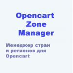 Менеджер стран и регионов / Countries and Zones Manager - Opencart [OCMOD]