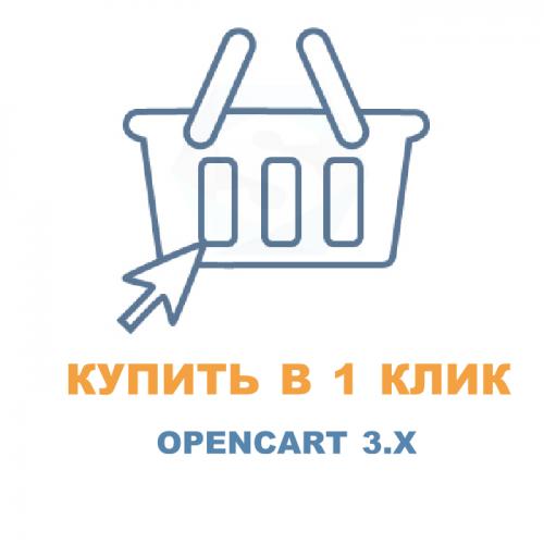 Модуль Купить в 1 клик / Быстрый заказ - Opencart 3.x [OCMOD]