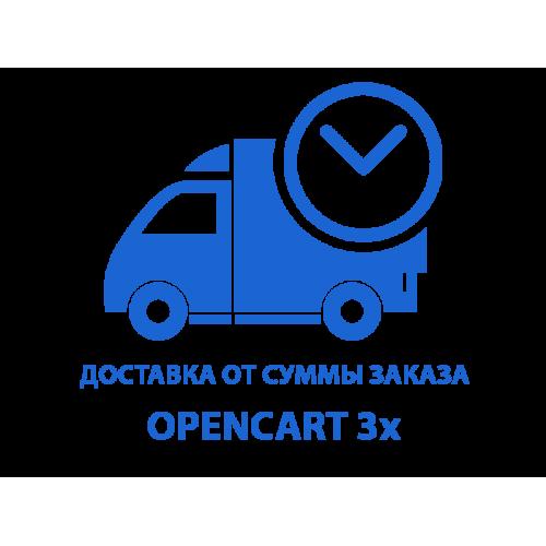 Стоимость доставки в зависимости от суммы заказа Opencart 3.x [OCMOD]