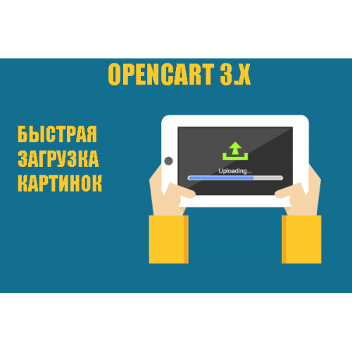 Массовая загрузка картинок / Быстрая загрузка - Opencart 3.x [OCMOD]