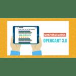 Модуль SEO Микроразметка / Microdata / ShemaOrg /  OpenGraph для Opencart 3.0 [O..