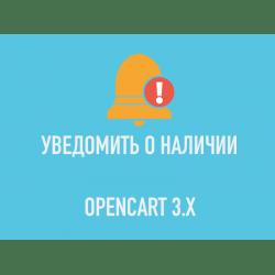 Уведомить о наличии / Notify when available для Opencart 3 [OCMOD]