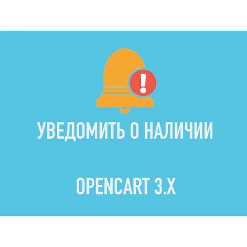 Уведомить о налчии / Notify when available для Opencart 3 [OCMOD]