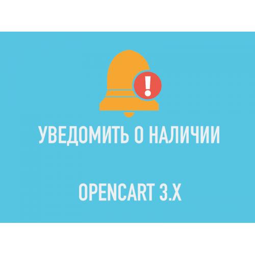 Уведомить о налчии / Notify when available для Opencart 3 [OCMOD]