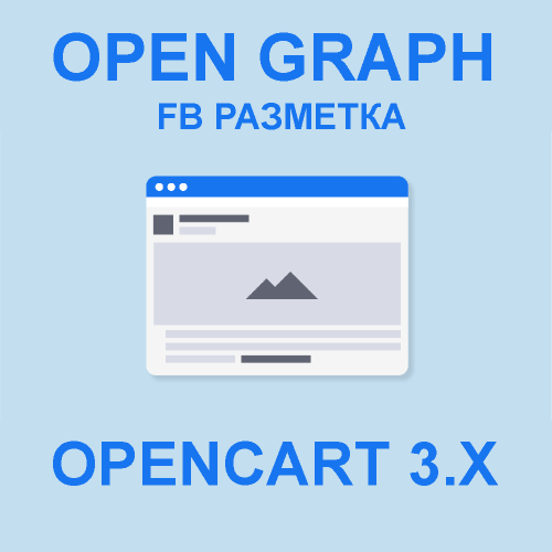 Модуль разметки FaceBook Open Graph для Opencart 3x [OCMOD]