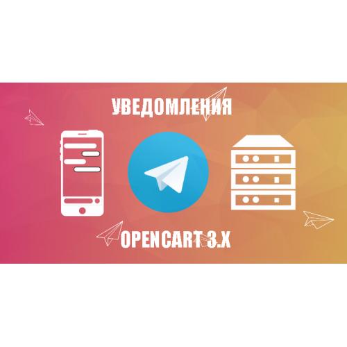 Модуль Telegram уведомления о заказах - Opencart 3.x [OCMOD]