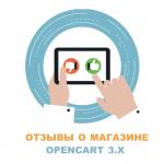 Модуль Отзывы о магазине / Оценки магазину - Opencart 3.x [OCMOD]