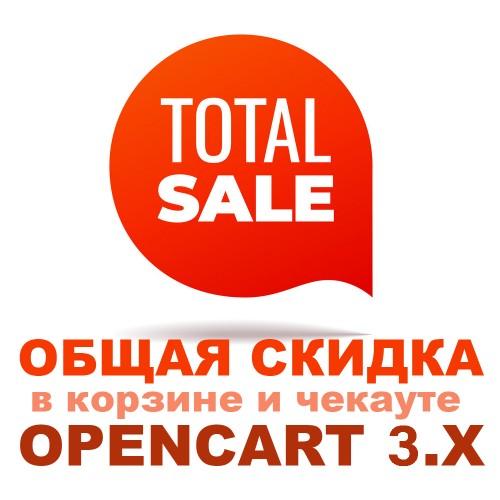 Общая скидка в корзите и в оформлении / Total Discount in Cart and Checkout для Opencart 3.x [OCMOD]