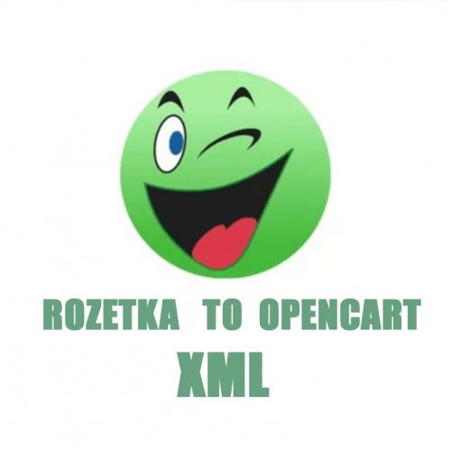Обновлен модуль выгрузки товаров  Rozetka XML