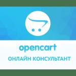 Установка кода онлайн консультантов на сайт Opencart