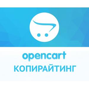 Написание SEO текстов / Продающих / Копирайтинг / Рерайтинг