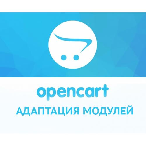 Адаптация модулей под более свежие версии Opencart