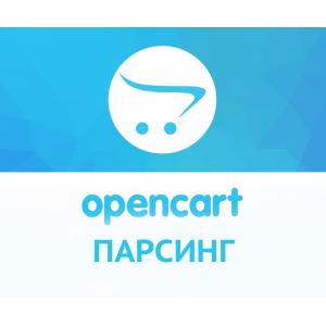 Парсинг товаров и выгрузка на Opencart