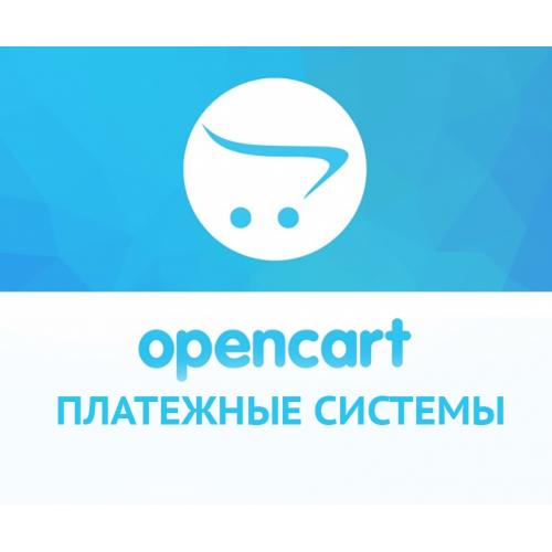 Подключение различных платежных систем для Opencart