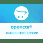 Обновление версии Opencart
