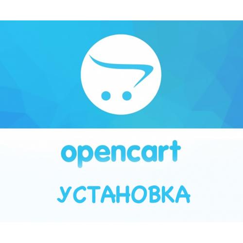 Базовая установка и настройка Opencart