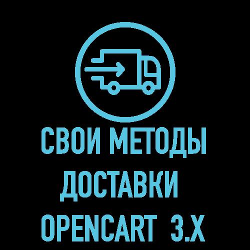 Модуль Мои способы доставки / Custom Delivery / X-Shipping PRO для Opencart 3.x [OCMOD]
